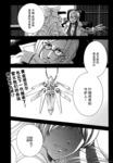 宝石与魔法漫画第3话