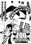 ZOO漫画第1话