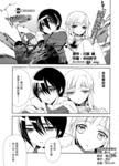 刀剑神域漫画第8话