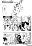 幽灵同级生漫画第4话