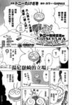汤尼岳崎的EVANGELION漫画第2话