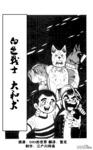 白色战士大和犬漫画第17话