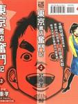 东京书店奋斗记漫画第2卷