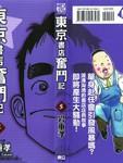 东京书店奋斗记漫画第5卷