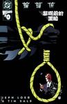 蝙蝠侠:黎明前的黑暗漫画第1话