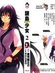 谜岛少女漫画第2卷