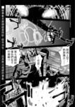 苍翼默示录漫画第11话