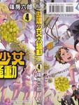 百舌谷同学情不自禁漫画第4卷