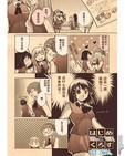 伪娘女仆阿初漫画第12话