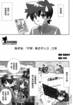 爱的魔法ColorfulComic漫画第14话
