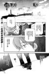 零之轨迹漫画第1话