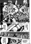 assassine漫画第1话
