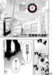 桃子牡丹百合花漫画第1话