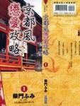 京都风恋爱攻略漫画第1卷