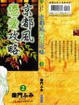 京都风恋爱攻略漫画第2卷
