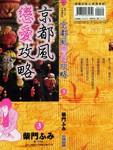 京都风恋爱攻略漫画第3卷