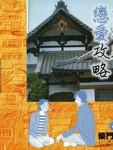京都风恋爱攻略漫画第4卷