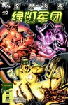 至黑之夜-灯团传说漫画外传:第2话