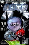 至黑之夜-灯团传说漫画外传:第3话