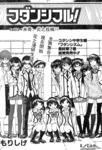 腐男子主义高校篇漫画第5话