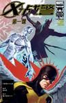 X-战警第一课漫画第5话