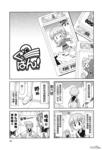 GU-PAN!漫画第27话