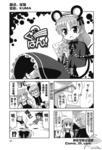 GU-PAN!漫画第22-23话