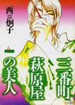 三番町萩原屋美人漫画第6卷