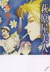 三番町萩原屋美人漫画第3卷