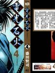 电光石火漫画第4卷