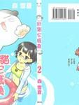奇猫它玛桑漫画第2卷
