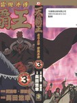天之霸王漫画第3卷