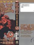 天之霸王漫画第5卷
