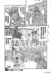 童话王国的萝莉和怪蜀黍们漫画第8话