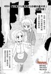 童话王国的萝莉和怪蜀黍们漫画第10话