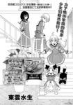 绝对少女Astraea漫画第3话