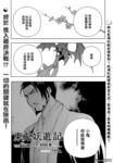 东方妖游记漫画第7话