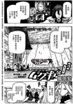 虫奉行漫画第249话