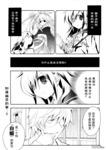 琉璃垣夜子的遗言漫画第9话