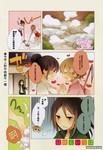 花开伊吕波漫画第6话