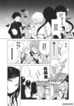 花开伊吕波漫画第7话