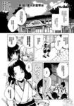 花开伊吕波漫画第9话