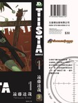 TISTA魔眼修女漫画第1卷