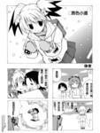 茜色小道漫画第2话