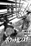口袋妖怪reburst漫画第5话