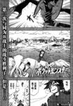 口袋妖怪reburst漫画第6话