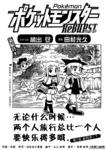 口袋妖怪reburst漫画第7话