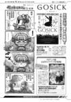 Gosick W漫画第6话
