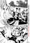 曹植系男子漫画第16话
