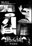 弥赛亚漫画第9话